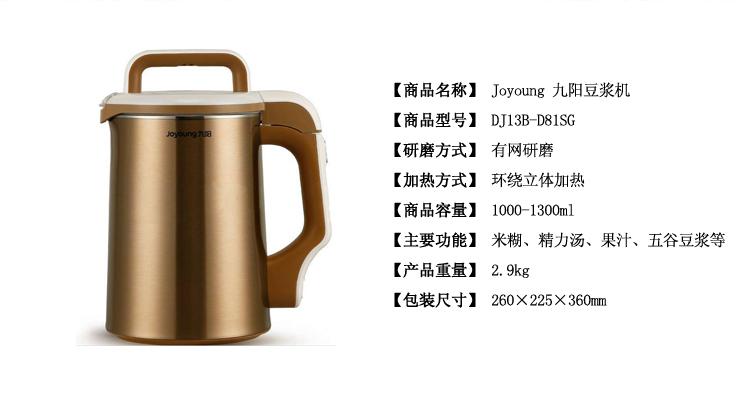 九阳豆浆机dj13b-d81sg