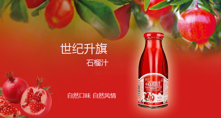 世纪升旗 石榴汁 235ml/瓶