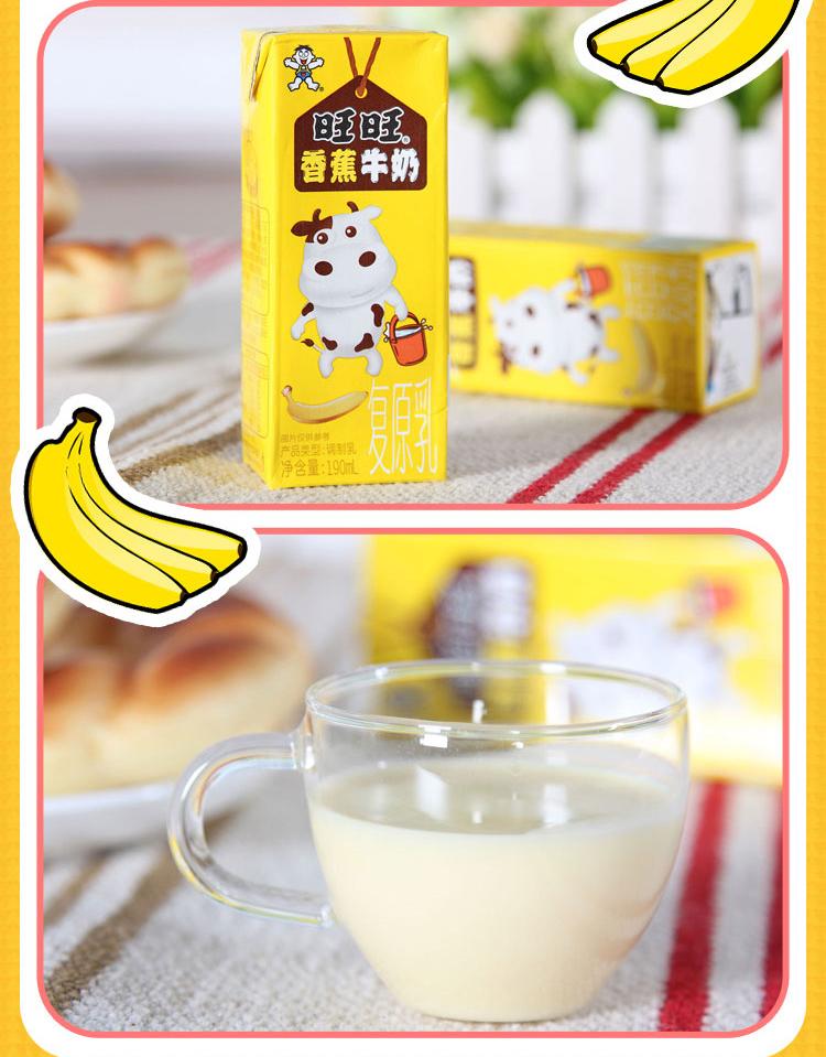 旺旺 香蕉牛奶礼盒装 190ml*12盒/箱图片