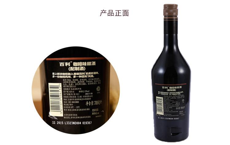 百利甜酒咖啡味配制酒700ml 瓶图片