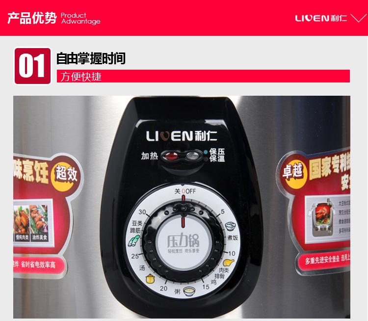 利仁(liven) dyg-5a电压力锅【价格