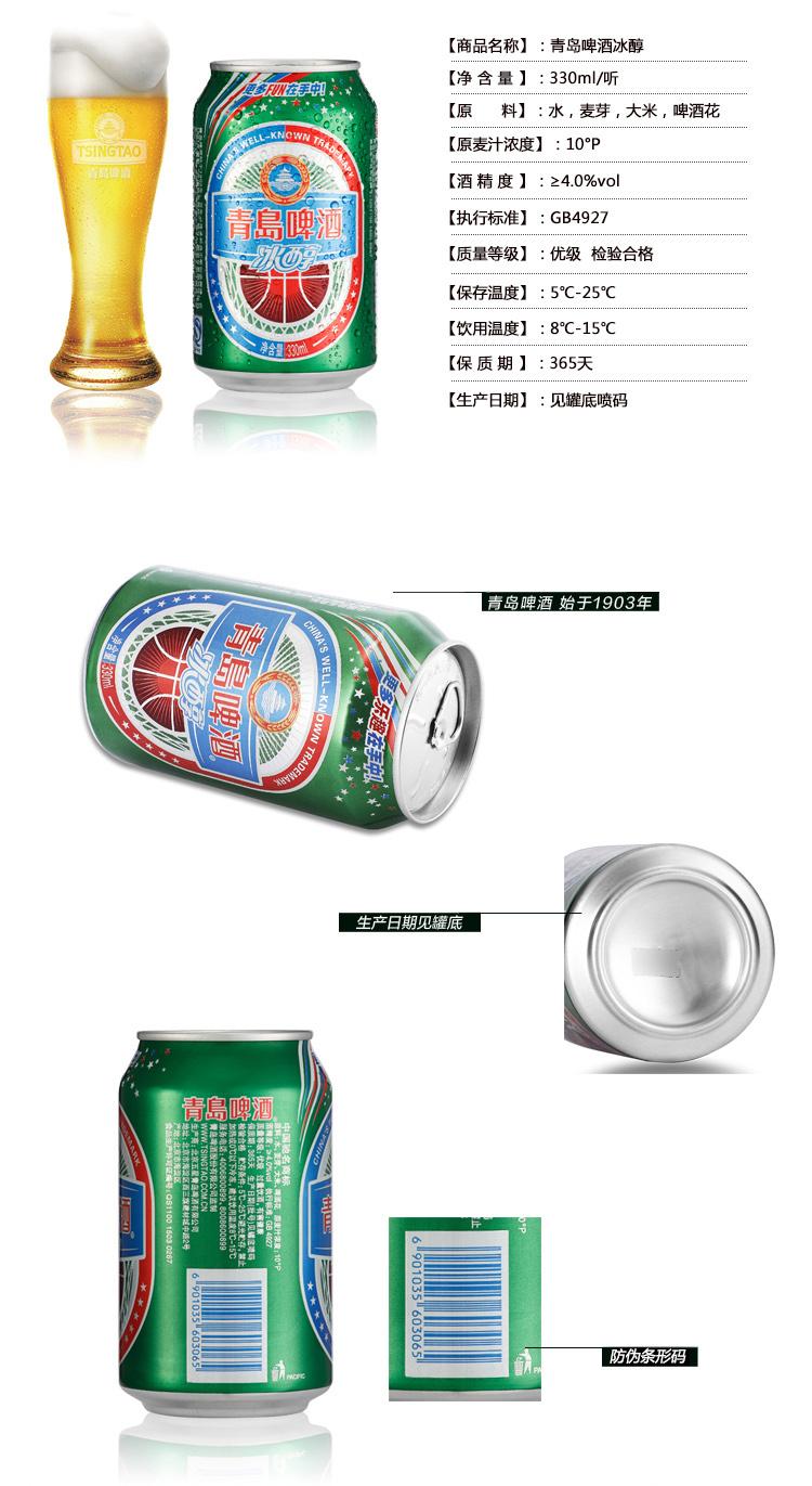 青岛啤酒 青岛冰醇啤酒 330ml*24罐/箱【价格,正品,】