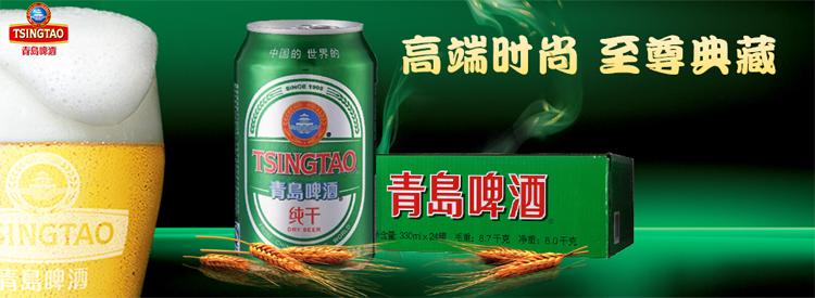 青岛 啤酒纯干 330ml/罐