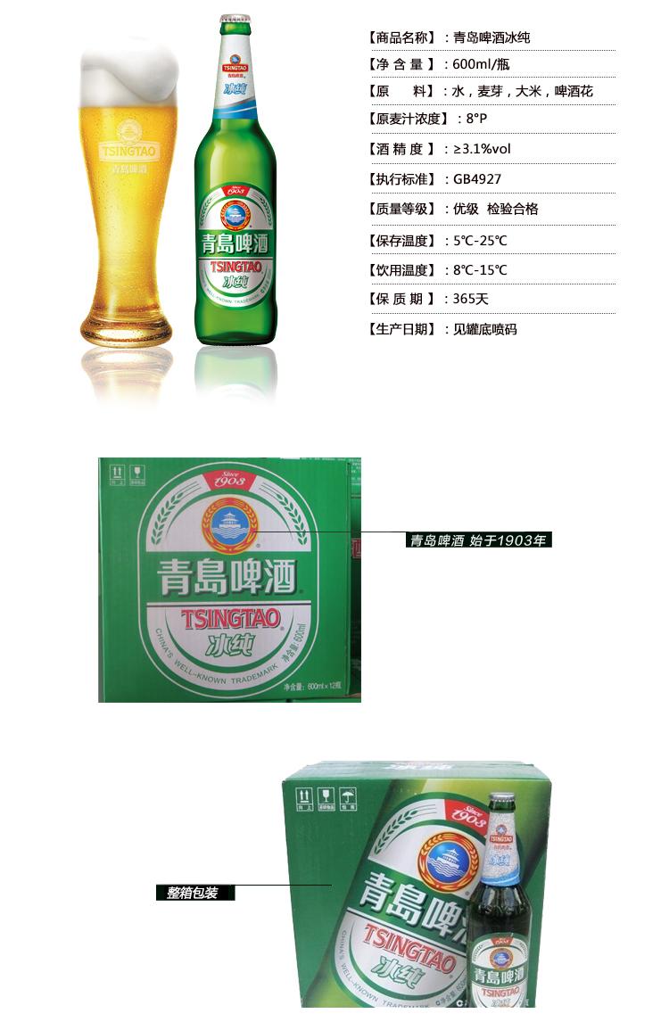 青岛冰纯啤酒 600ml/瓶