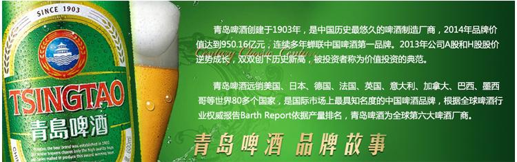 青岛纯生啤酒 600ml*12瓶/箱 品牌:青岛(tsingtao) 包装:箱装 种类:黄