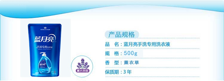 蓝月亮 手洗专用洗衣液(薰衣草)500g/袋