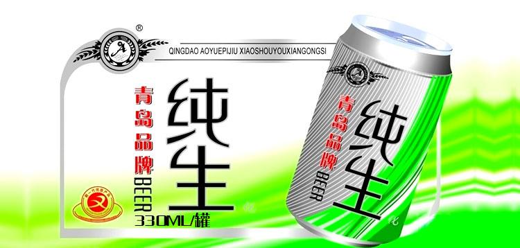 青岛纯生啤酒 330ml/罐