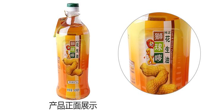 狮球唛花生油900ml/瓶