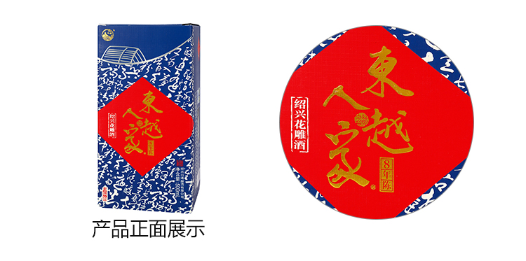 白塔(东越人家)8 年陈花雕酒500ml/瓶