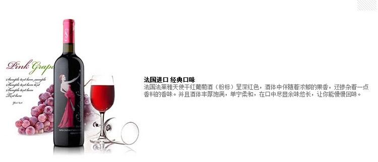 法莱雅皇后12特酿干红葡萄酒750ml/瓶
