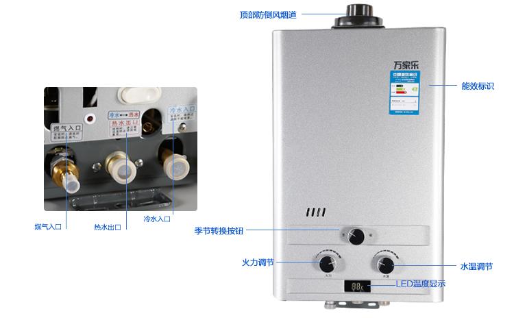 万家乐jsg12-6p2平衡燃气热水器
