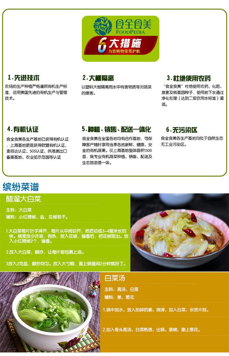 食全食美有机大白菜1000g/颗低价