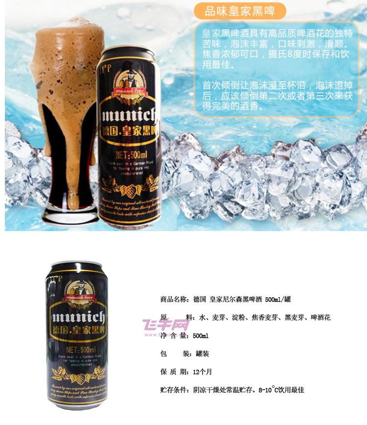 德国 皇家尼尔森黑啤酒 500ml/罐