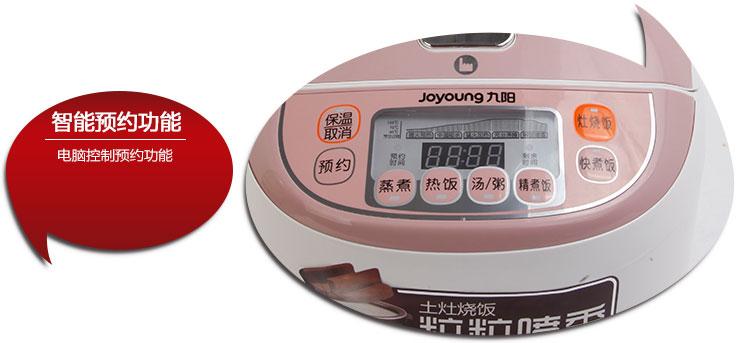 商品名称:九阳电饭煲jyf-40fs20 品牌:九阳(joyoung) 加热方式:底盘