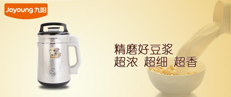 九阳豆浆机dj11b-d59sg