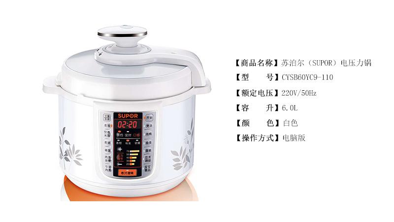 苏泊尔(supor)电压力锅cysb60yc9-110 5l
