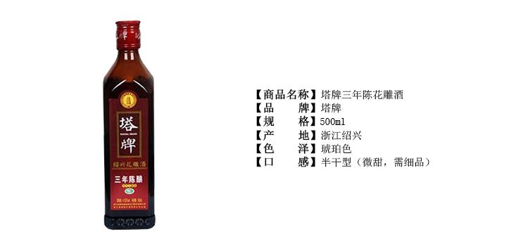 塔牌 三年陈花雕酒 500ml/瓶【价格