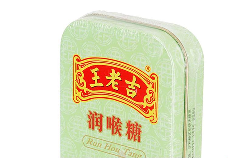 王老吉润喉糖 56g/盒 品牌:王老吉 种类:草本糖 口味:薄荷味 包装图片