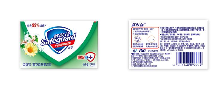 舒肤佳金银花/菊花自然爽洁型香皂125克/盒