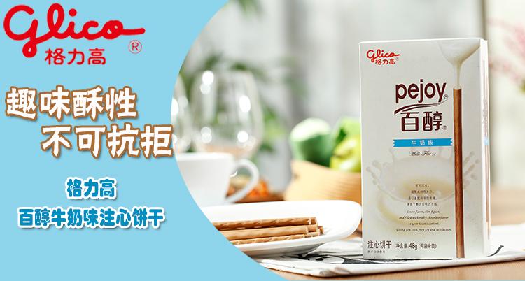 格力高 百醇注心饼干(牛奶味)     48g/盒 品牌:格力高 饼干包装:盒装