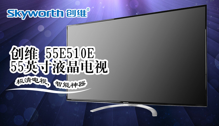 创维55e510e 55英寸液晶电视