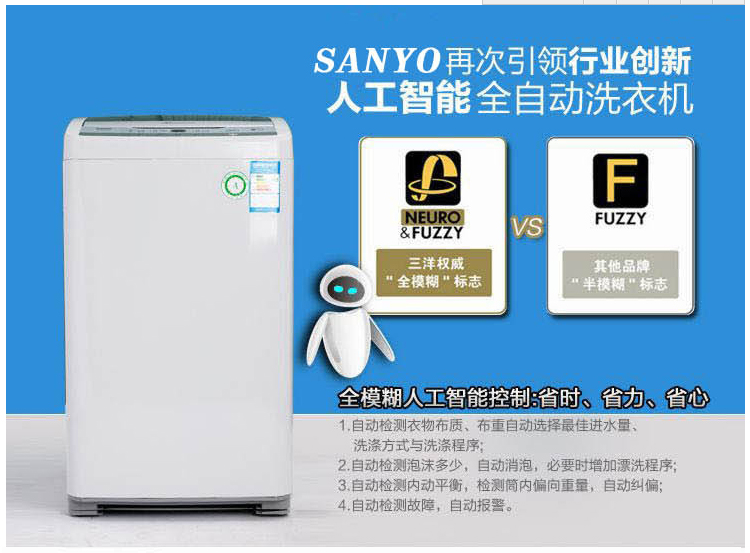 三洋xqb70-s1056全自动洗衣机