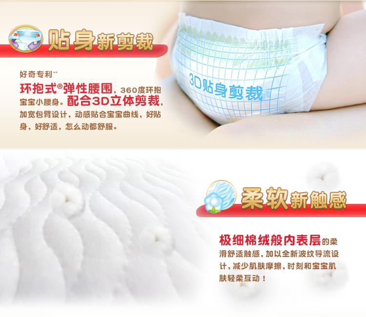 好奇金装超柔贴身纸尿裤新特惠超值装大号72片产地