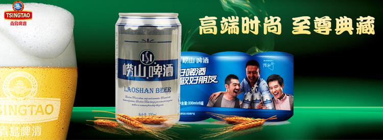 崂山8度啤酒 330ml*6罐/组