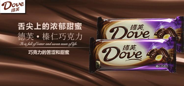 德芙巧克力榛口味含义 图片合集