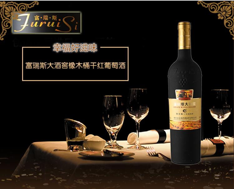 富瑞斯大酒窖橡木桶干红葡萄酒750ml/瓶【价格