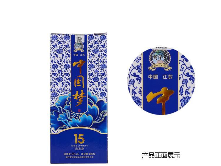52度中国梦15绵柔酒480ml/瓶