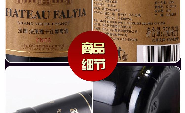 法莱雅干红葡萄酒 (fn04)