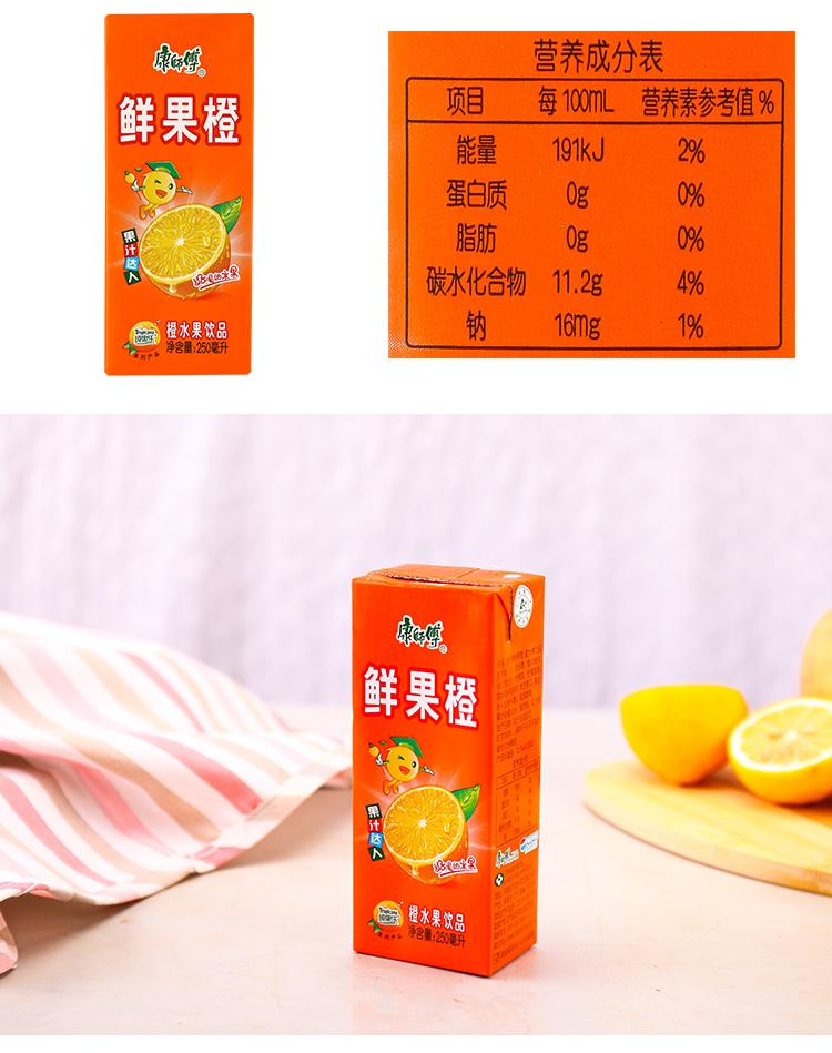柏氏花草木果套盒-康师傅鲜果橙水果汁 250ML 盒