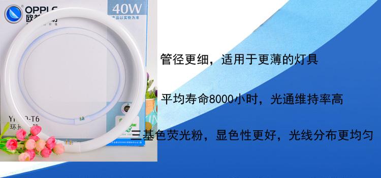 欧普节能灯-环形灯管-t6-40w-白光