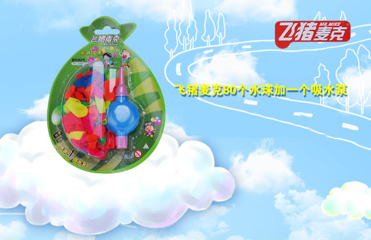 小飞猪水球dy025卡板装