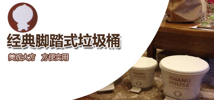 清清美经典脚踏式垃圾桶(中号)