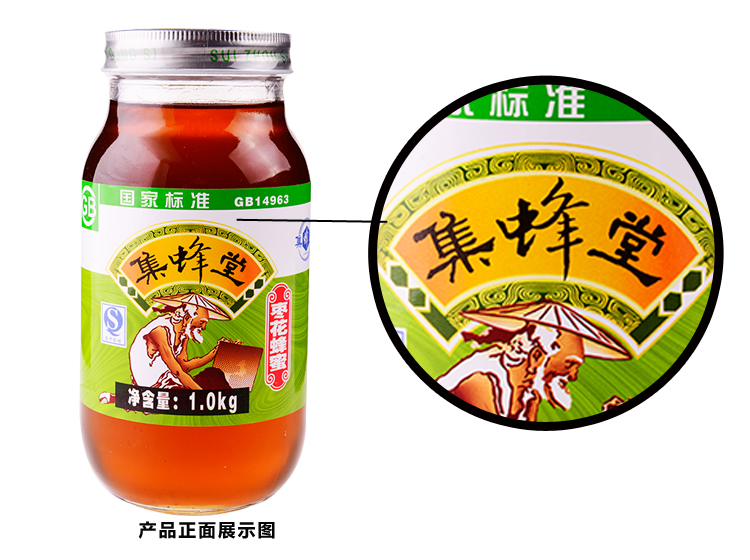 商品名称:集蜂堂枣花蜂蜜1000g/瓶 品牌:集蜂堂 种类:枣花蜂蜜 包装