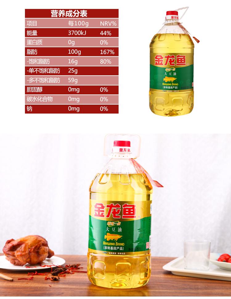 金龙鱼精炼一级大豆油(非转基因)5l/桶