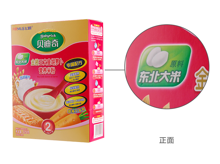 飞鹤金装三文鱼胡萝卜营养米粉225g/盒 品牌:飞鹤(firmus) 包装:盒装