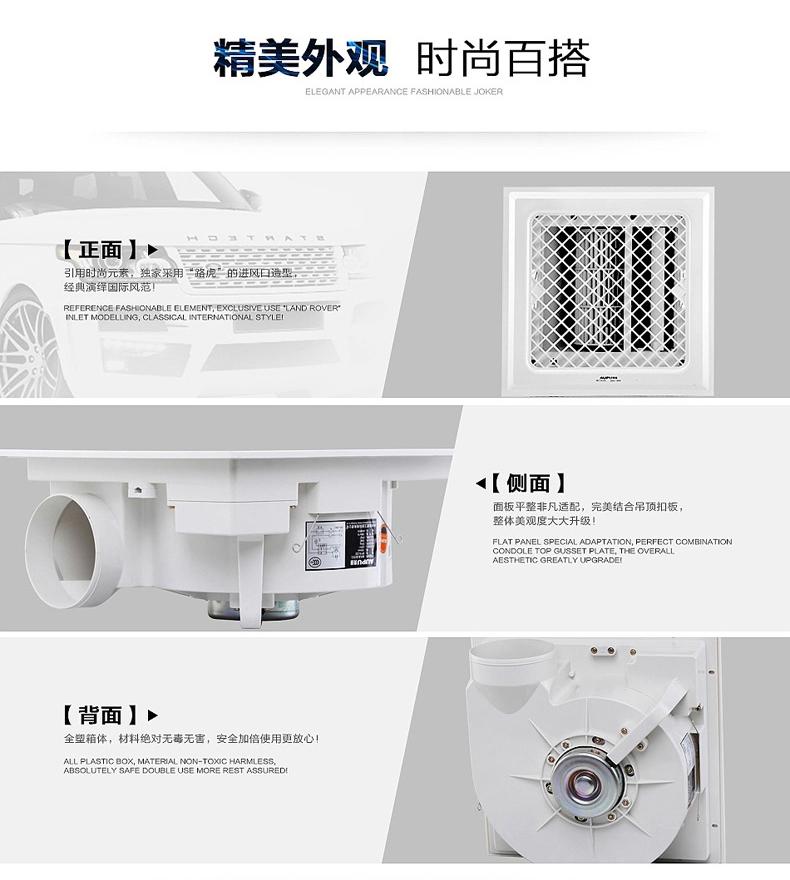厨房卫生间排风扇