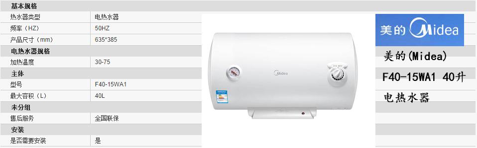 美的f40-15wa1电热水器