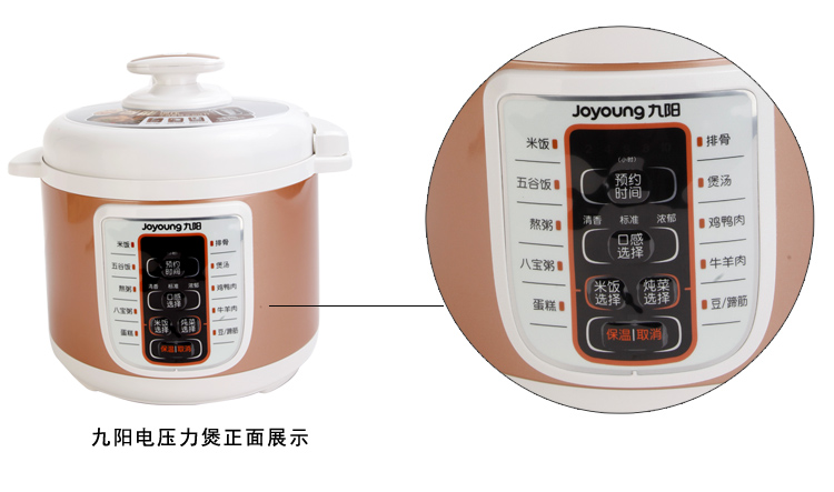 九阳(joyoung)电压力锅热卖