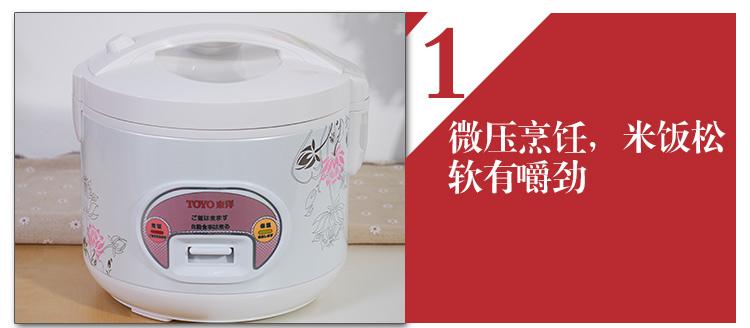 东洋保温式电饭锅cfxb-x30a1