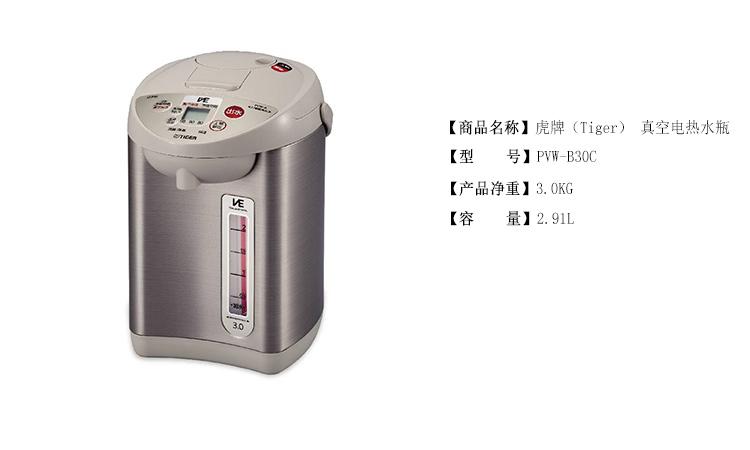 虎牌(tiger) 真空电热水瓶 pvw-b30c