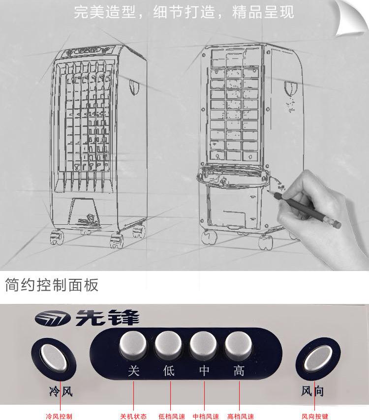 先锋(singfun) 机械冷风扇 lg04-9dec