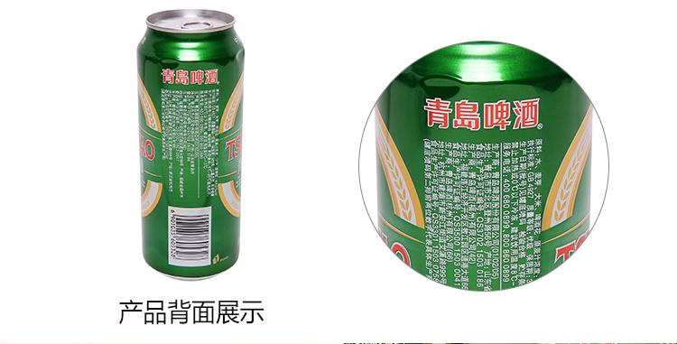 青岛啤酒经典10度 500ml*3罐/组