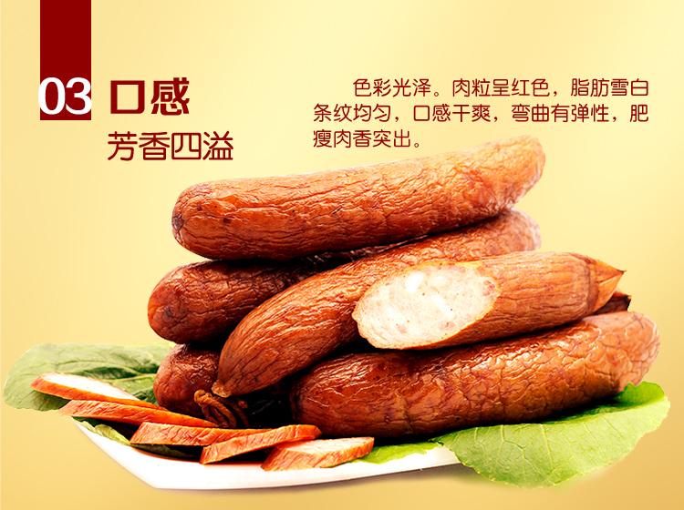智胜特制哈尔滨红肠270g/袋