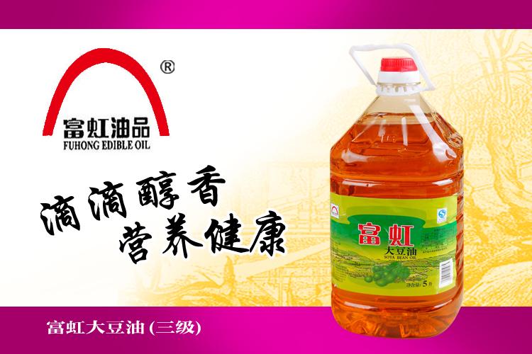 富虹大豆油(三级)5l/桶