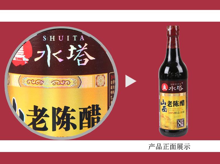 水塔山西老陈醋(8年陈酿)500ml/瓶【价格