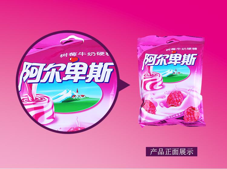 树莓产品包装设计